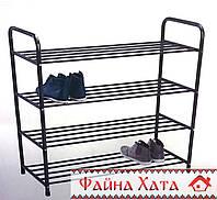 Подставка для обуви металлическая 4 полки
