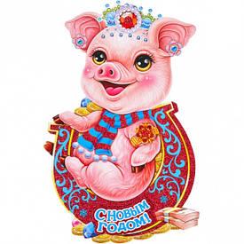 Плакат «Год Свиньи» 1845–1
