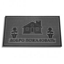 """Резиновый коврик с резиновыми ворсинками для удержания песка и грязи """"Добро пожаловать"""" 75х45х0,6см"""