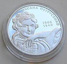 Серебрянная монета Оксана Петрусенко серебро 15,55 грамм