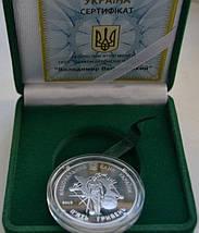 Володимир Вернадський Срібна монета 5 гривень срібло 15,55 грам, фото 3