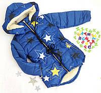 "Куртка с капюшоном зимняя ""Звездочка"" на ребенка 6-10 лет, электрик"