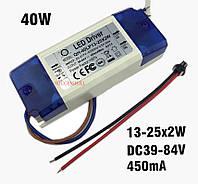 Драйвер для светодиодов 40W 39-84V
