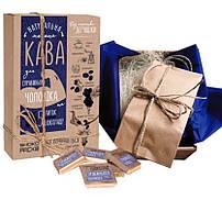 Натуральна мелена кава «Для справжнього чоловіка» та 5 плиточок чорного шоколаду Shokopack