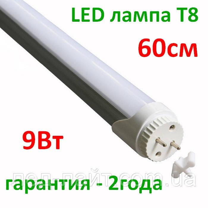 Лампа светодиодная Т8 60см 9Вт (алюминий)