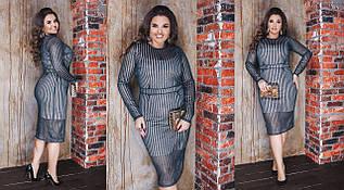 """Облегающее комбинированное платье-двойка """"Вивьен"""" с длинным рукавом (большие размеры)"""
