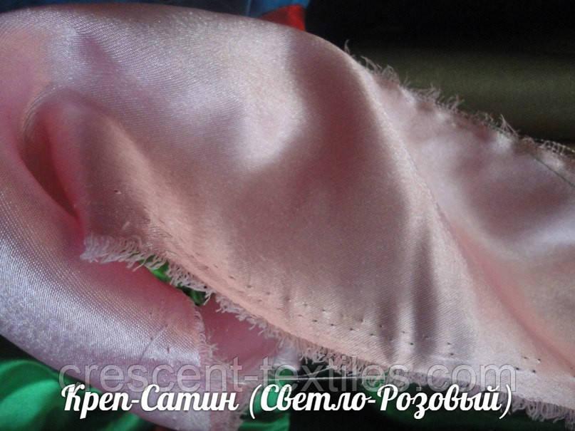 Креп-Сатин (Светло-Розовый)