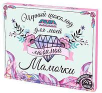 Шоколад  «Для любимой мамочки» Shokopack, 12 плиточек черного шоколада