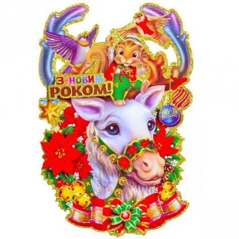 Плакат новогодние олени укр. 9322–3 , фото 2