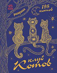 Миллион животных. Клуб котов (р)