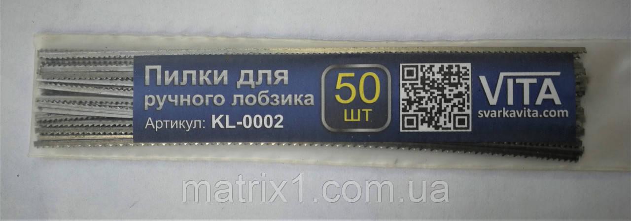 Пилки для лобзика, 150 мм, 50 шт. VITA