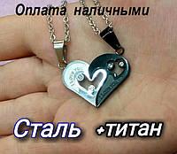 Парные кулоны две половинки сердца для влюбленных. Медицинская сталь + титан. В подарочном футляре