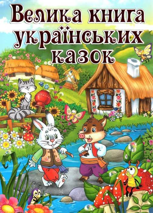Велика книга українських какзок