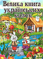 Велика книга українських какзок, фото 1