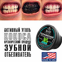 Порошок Carbon Coconut Teetn Whitening для отбеливания зубов
