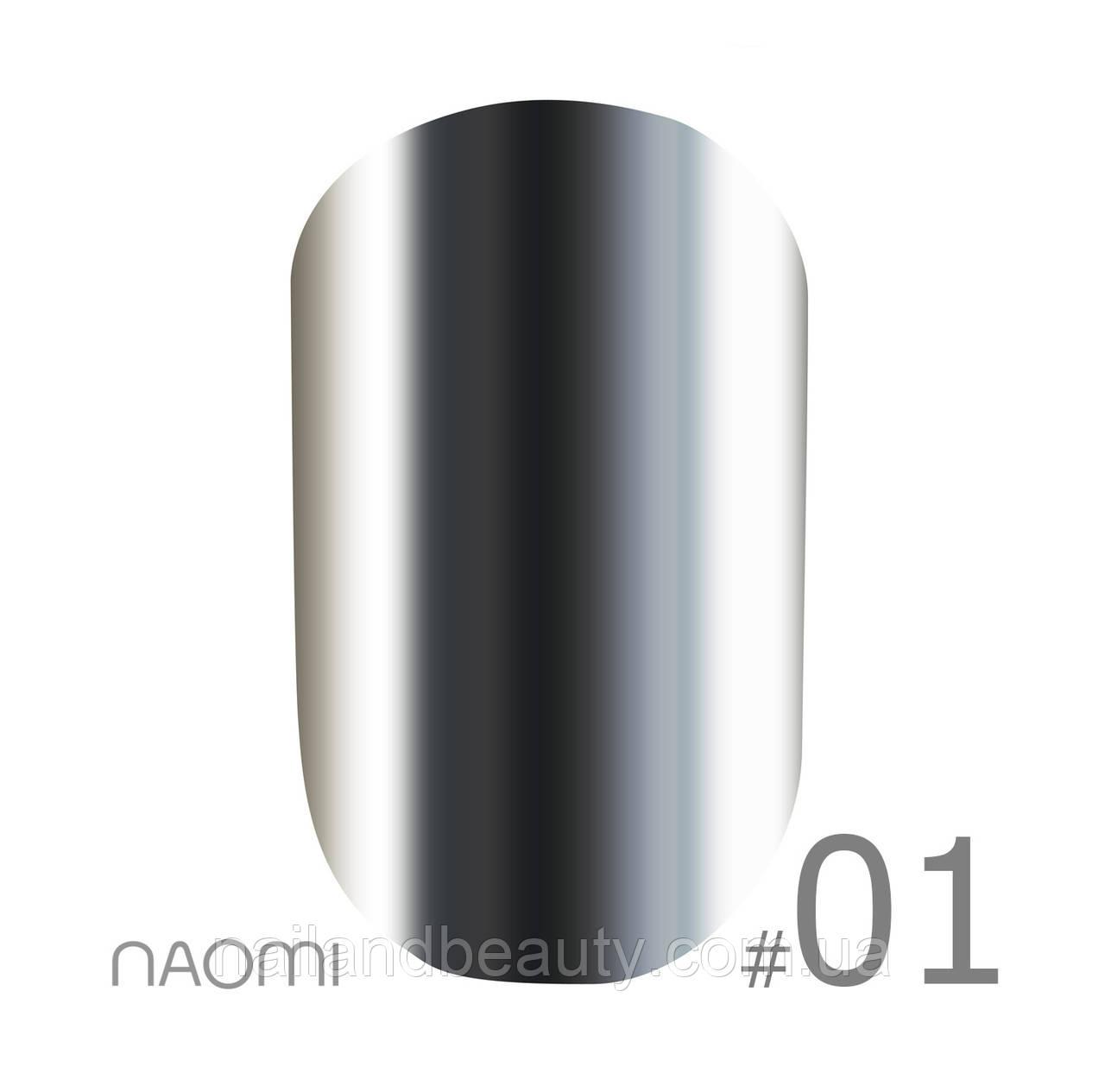 Naomi Зеркальная пудра для ногтей №01, 1г