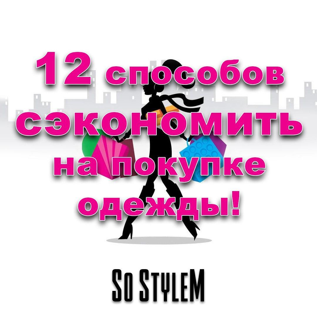 12 способов СЭКОНОМИТЬ на покупке одежды !!!