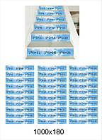 Наклейки на сходи для школи - Таблиця множення