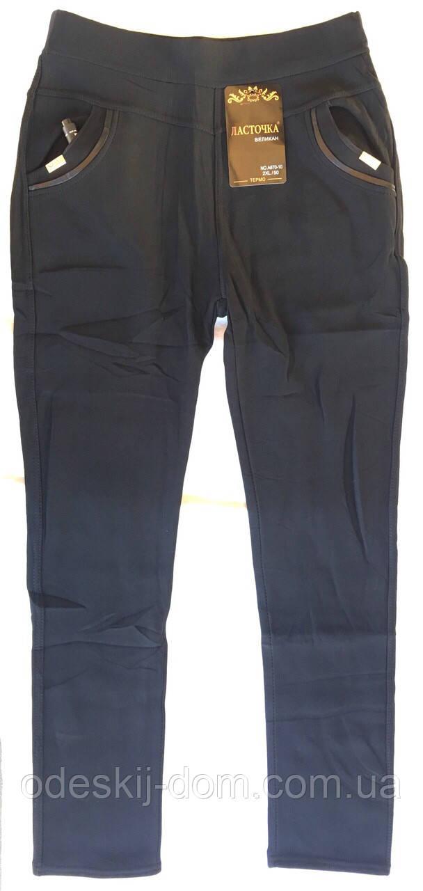 Женские брюки на меху с отделкой на карманах тм Ласточка  р50-52-54