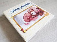 """Фотоальбом детский с анкетой """"Наш Малыш"""""""