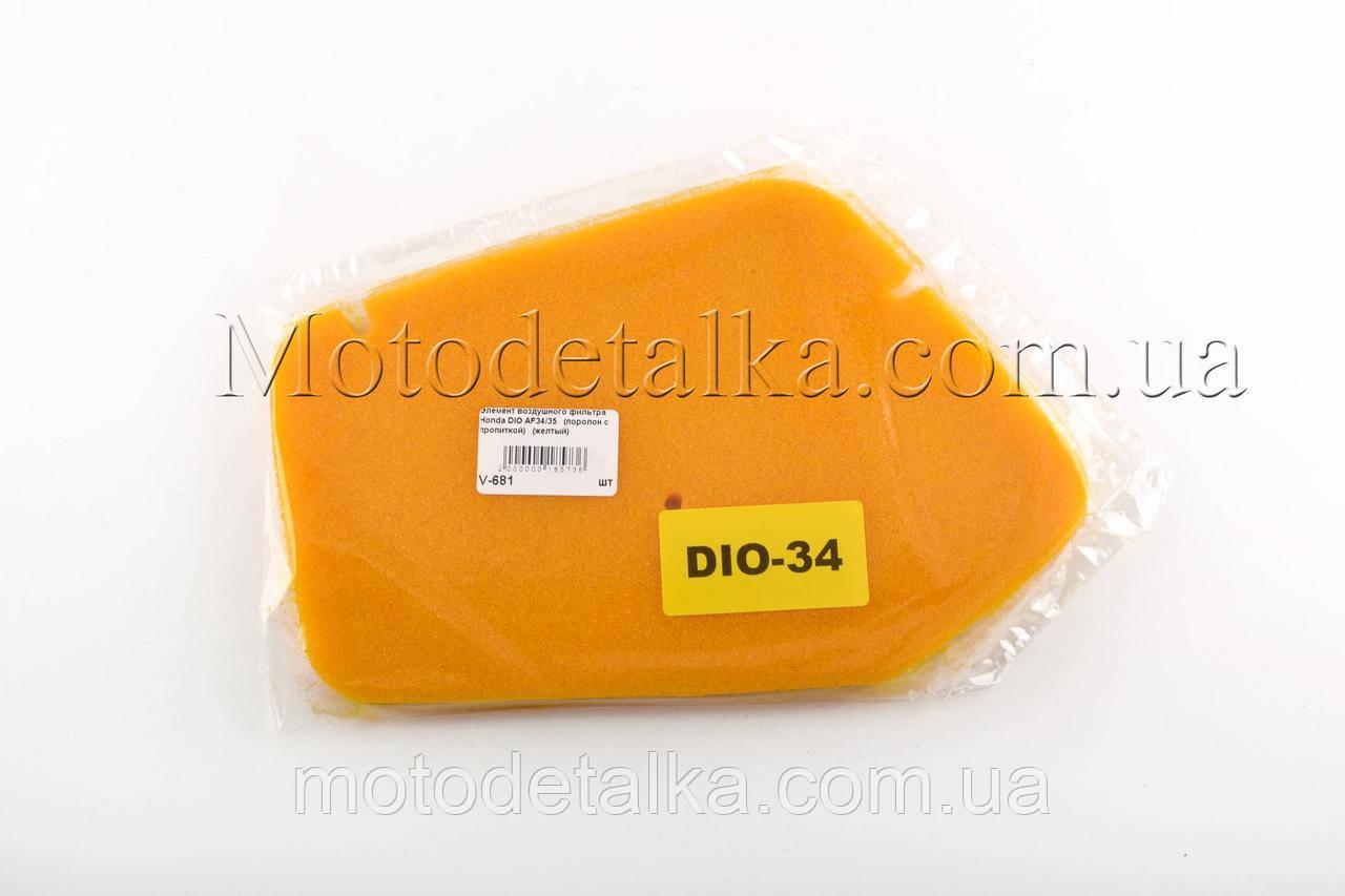 Элемент воздушного фильтра Honda DIO AF34/35 (поролон с пропиткой)