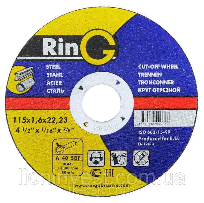 Круг отрезной RING 125х1.6