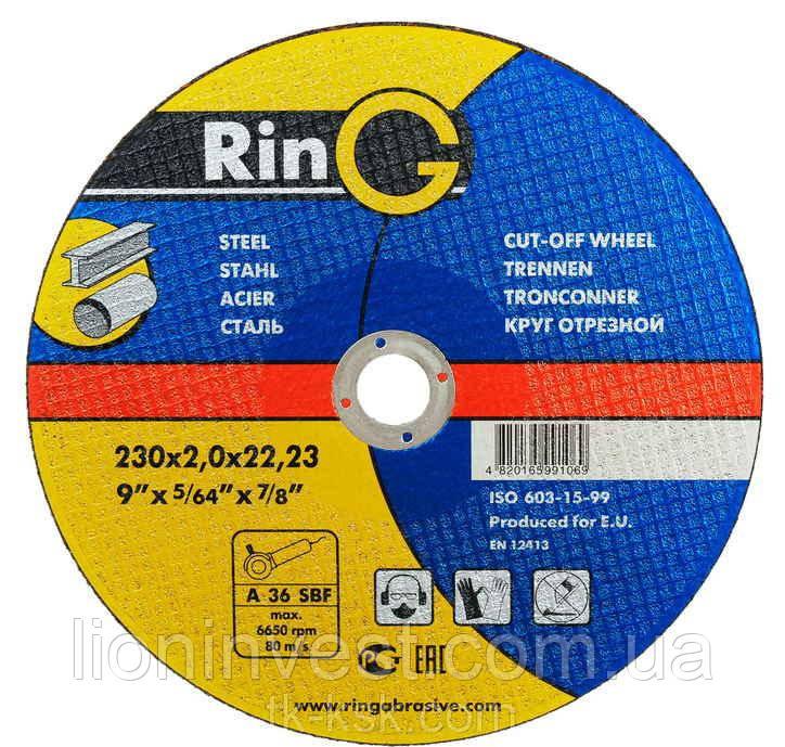 Круг отрезной RING 230х2.0