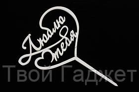 """ОПТ/Розница Топпер  """"Люблю тебя"""" в сердце с акриловым покрытием"""