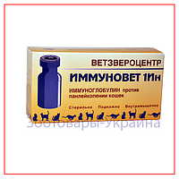 Иммуновет (ImmunoVet) 1 ИН - Иммуноглобулин против панлейкопении кошек