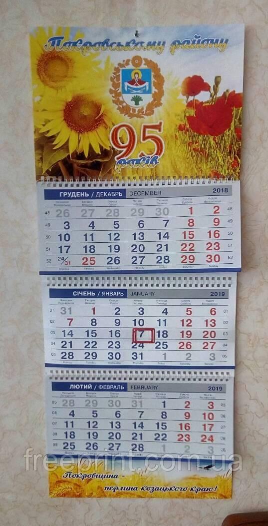 Печать календарей на 2020 год