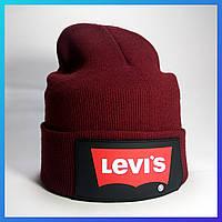 Шапка Levi's бордовая с отворотом (Левайс)