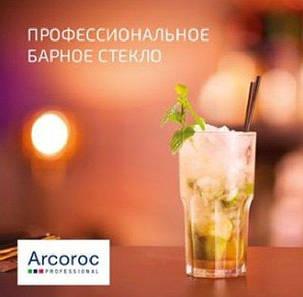 """Стакан-коллинз Arcoroc """"Гранити"""" 420 мл J2601, фото 2"""