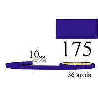 Лента атласная 10мм 33м 175 Чисто синий, очень темный
