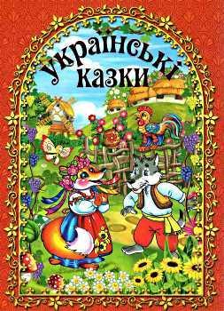 « Українські казки »