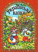 « Українські казки », фото 1