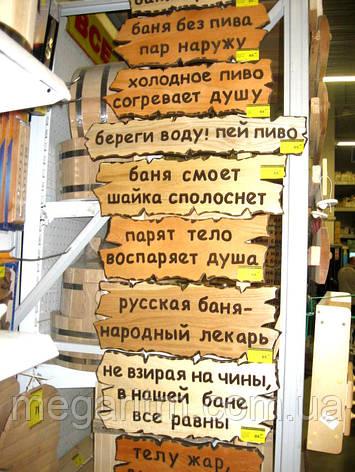 Таблички резные с надписями (в ассортименте), фото 2