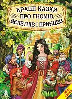 « Кращі казки про гномів, велетнів і принцес »