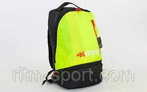 Рюкзак спортивный KIPSTA KP707 (43 * 29 * 17 см), фото 3