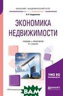 Бердникова В.Н. Экономика недвижимости. Учебник и практикум для академического бакалавриата