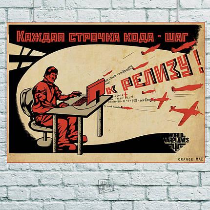 Постер Мотивационный плакат. Размер 60x42см (A2). Глянцевая бумага, фото 2