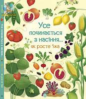 """Дитяча енциклопедія """"Усе починається з насіння…як росте їжа"""" (у)"""