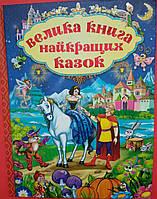 « Велика книга найкращих казок »