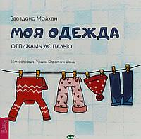Майхен Звездана Моя одежда: от пижамы до пальто