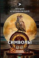 Мережковский Дмитрий Сергеевич Символы (изд. 2018 г. )