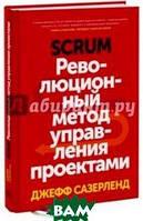 Сазерленд Джефф Scrum. Революционный метод управления проектами