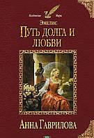 Гаврилова Анна Сергеевна Эмелис. Путь долга и любви