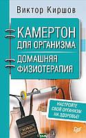 Киршов Виктор Камертон для организма. Домашняя физиотерапия