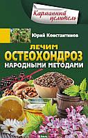 Константинов Юрий Лечим остеохондроз народными методами