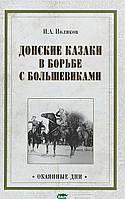 Поляков Иван Алексеевич Донские казаки в борьбе с большевиками