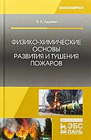 Адамян В.Л. Физико-химические основы развития и тушения пожаров